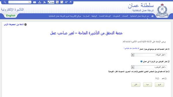 تأشيرة الدخول إلى سلطنة عمان تتوقف مع حصر الطلبات بالإنترنت ...