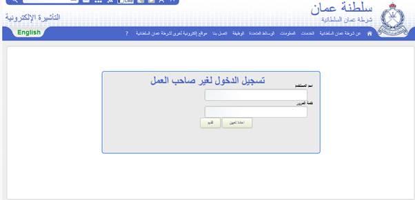 علوم الشبيبة - فيديو لشرطة عمان السلطانية يوضح آلية استخراج ...